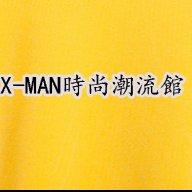 X-MAN時尚潮流館