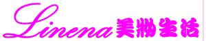 Linena~美妝生活