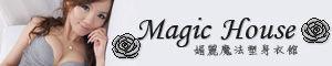 Mei-li Magic媚麗魔法束身衣館