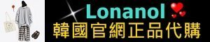 Lonanol韓國官網代購