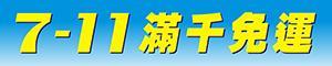 【小蕙館】7-11滿1000元免運