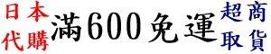 日本代購滿600元免運費