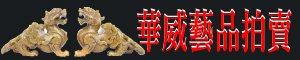 華威藝品拍賣館