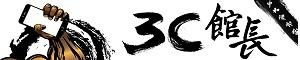 └3C館長┤全館分期0利率