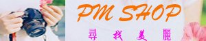 P.M♥SHOP 任2件可免運!