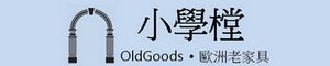 小學樘OldGoods。歐洲老家具