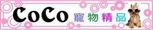 COCO寵物精品(出貨附發票)