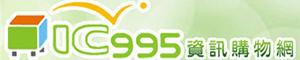 IC995資訊購物網