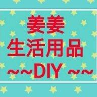 姜 姜 生活用品 D I Y
