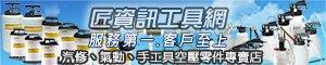 北匠資訊工具網-汽機車台灣工具