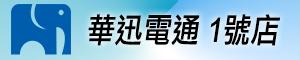 華迅電通 1號店