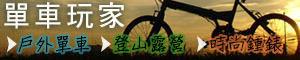 單車玩家03-2716669分機13彭小姐