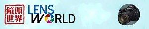 鏡頭世界LENSWORLD攝影器材出租