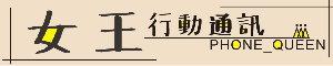 台南-女王行動通訊