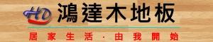 鴻達木地板直營●專業施工