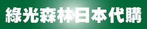 Green Forest 日韓用品 ※附發票