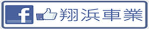 翔兵車業(02)2221-2818