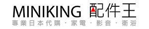 【配件王】專業日本代購 二館