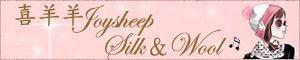 喜羊羊蠶絲&羊毛織品現貨7折特賣