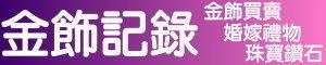 金飾記錄(大福珠寶銀樓)
