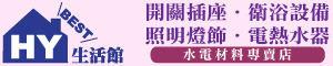 HY生活館★8/22-25線上購物無出貨