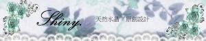 亮穎晶石 - Shiny -