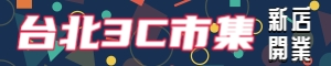 台北3C市集-專營平板-手機配件