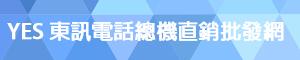 東訊直銷批發網