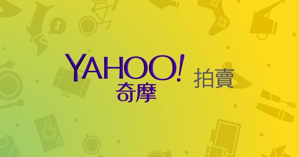 Yahoo奇摩拍賣-全台No1最大拍賣平台,刊登不用錢!