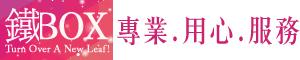 【鐵BOX】專業x服務x用心