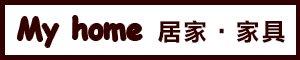 My home 家具×系統櫃展示中心