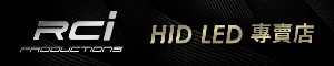 RC HID LED 專賣店 全省六家門市