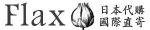 Flax 日本代購國際直寄