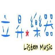 立昇樂器行 Listen Music