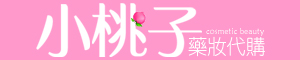 小桃子-藥妝/保養品專業批發零售