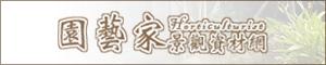 【園藝家景觀資材網】