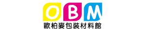 OBM 歐柏麥包裝材料用品館