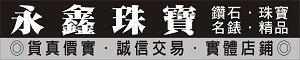 永鑫珠寶精品名店
