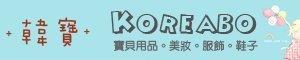 韓寶☆ 100% 韓國正版商品