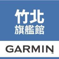 『竹北-Garmin旗艦館』