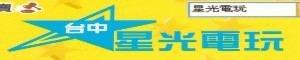 台中星光電玩專賣店