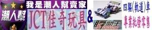 JCT 佳奇玩具‧瞬間王四驅車