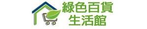 香港商莊臣台灣分公司-綠色商店-