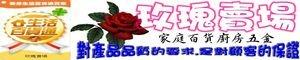 玫瑰賣場~ 家庭百貨 廚房五金