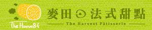 麥田⊙ 法式甜點 ∞ The Harvest