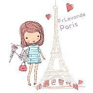 FrLavande法國巴黎代購