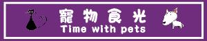 寵物食光Time with pets
