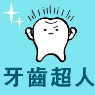 牙齒超人TeethX 口腔清潔