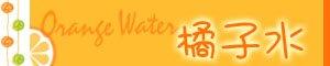 【橘子水】滿千免運 滿額送好禮
