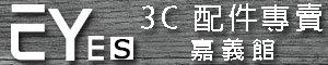 嘉義館-艾斯數位